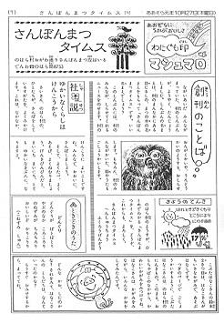 さんぼんまつタイムス.jpg
